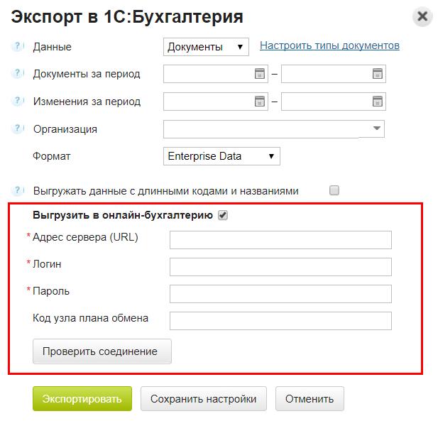1с бухгалтерия онлайн сервер пошлины для регистрации ип